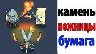Лютые приколы. КАМЕНЬ НОЖНИЦЫ БУМАГА НАОБОРОТ. угарные мемы