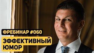 Олег Брагинский. Фребинар 060. Эффективный юмор