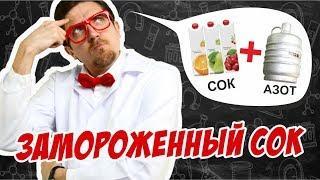 Как сделать замороженный сок? Опыты и эксперименты. Советуем посмотреть