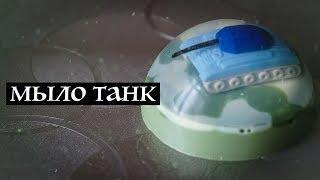 Как сделать мыло-танк своими руками | Мыловарение | Kamila Secrets