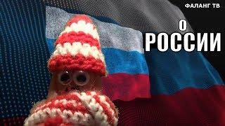 Анекдоты и шутки про Россию!!! Юмор о России)))