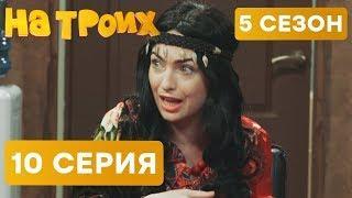 На троих - 5 СЕЗОН - НОВИНКА - 10 серия | ЮМОР ICTV