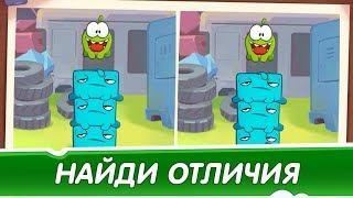 Найди Отличия - Свалка (Приключения Ам Няма) Смешные мультфильмы для детей