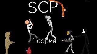 рисуем мультфильмы 2  SCP 1 серия