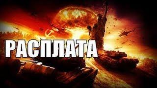 Военные Фильмы РАСПЛАТА Русские Военные Фильмы 1941 45 Кино 2018 HD !