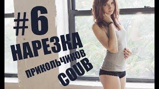 Нарезка ПРИКОЛЬЧИКОВ - лучшее COUB 2019 смех, приколы, юмор, котики