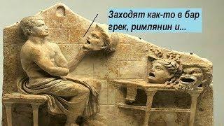 Древний юмор |  Филогелос