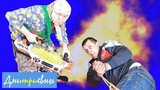 НЁРФ БАТЛ БАБКИ И ЭЛЕКТРИК Дмитриевны юмор