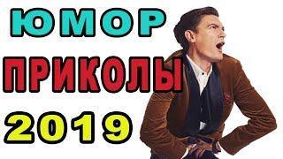 Александр Гудков ОФИГИТЕЛЬНЫЙ ЮМОР ПРИКОЛЫ 2019 смотреть онлайн Ютуб