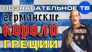Германские короли Греции (Познавательное ТВ, Артём Войтенков)