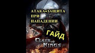 Clash of kings - Атака и Защита при нападении / Как сделать 100% к топовым характеристикам /