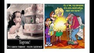 Про торты  Смешные торты. Карикатуры смешные картинки тортов юмор приколы фото