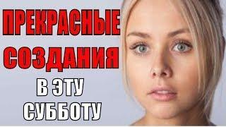 В ЭТУ СУББОТУ Прекрасные создания Русские мелодрамы 2018 новинки, фильмы 2018 HD
