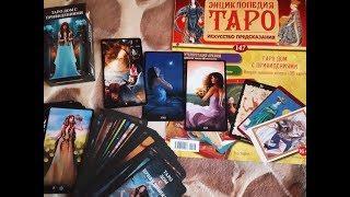 Таро Дом с привидениями. 100% комиксы!)) Юмор)