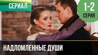▶️ Надломленные души 1 и 2 серия - Мелодрама | Фильмы и сериалы - Русские мелодрамы