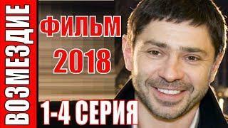 Возмездие 1-4 серия Русские мелодрамы 2018 новинки фильмы 2018 сериалы 2018