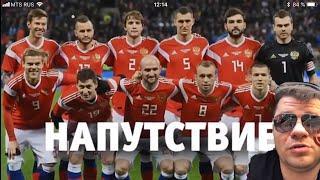 Гарик Харламов Напутствия на Игры Сборной России. Юмор и Футбол