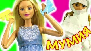 Барби мультик на русском - Супер Клей мультфильмы барби для детей