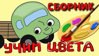 Сборник развивающих мультиков 50 мин. УЧИМ ЦВЕТА.Мультфильмы для детей.