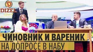 Чиновник-взяточник и его любовница на допросе в НАБУ – Дизель Шоу 2019 | ЮМОР ICTV