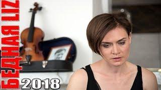 Блестящий фильм 2018 должны увидеть все! БЕДНАЯ LIZ Русские мелодрамы новинки, фильмы 2018