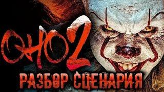 ОНО 2 - Разбор сценария (юмор)