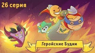 Новые мультфильмы - Капитан Кракен и его команда - Геройские будни (Серия 26)
