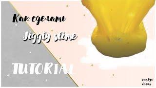 Как сделать желейный слайм/How to make jiggly slime
