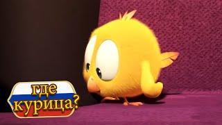 где курица? новые серии #2 - мультфильмы для малышей - Сборник мультфильмов 2019