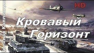 ФИЛЬМ о войне КРОВАВЫЙ ГОРИЗОНТ русские военные фильмы 2018