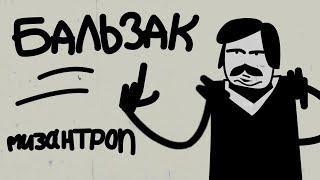 ТелеТрейд юмор на Форекс - Соционика Бальзак