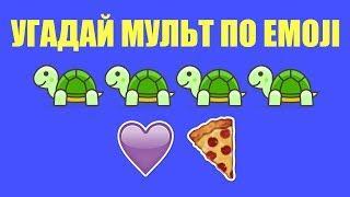 УГАДАЙ МУЛЬТФИЛЬМ ПО ЭМОДЖИ // GUESS CARTOON BY EMOJI