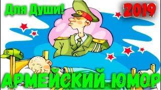Армейский юмор  -  Частушки, шутки, приколы, прибаутки, дембельские песни