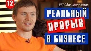 №12 Как сделать прорыв в бизнесе и выйти на новый уровень? #300бизнессоветов Тимура Тажетдинова