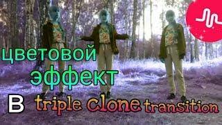 Как сделать цветовой эффект в triple clone transition в мюзикали на андроид