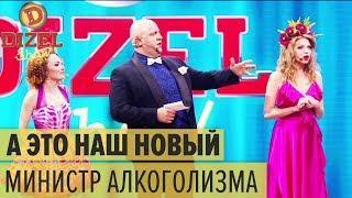 Президент Крутоголов представил свою команду  – Дизель Шоу 2019   ЮМОР ICTV