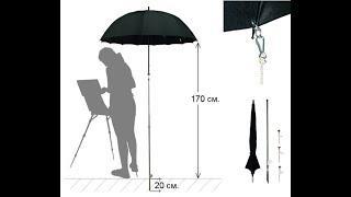Как сделать зонт для пленэра, художник Ревякин